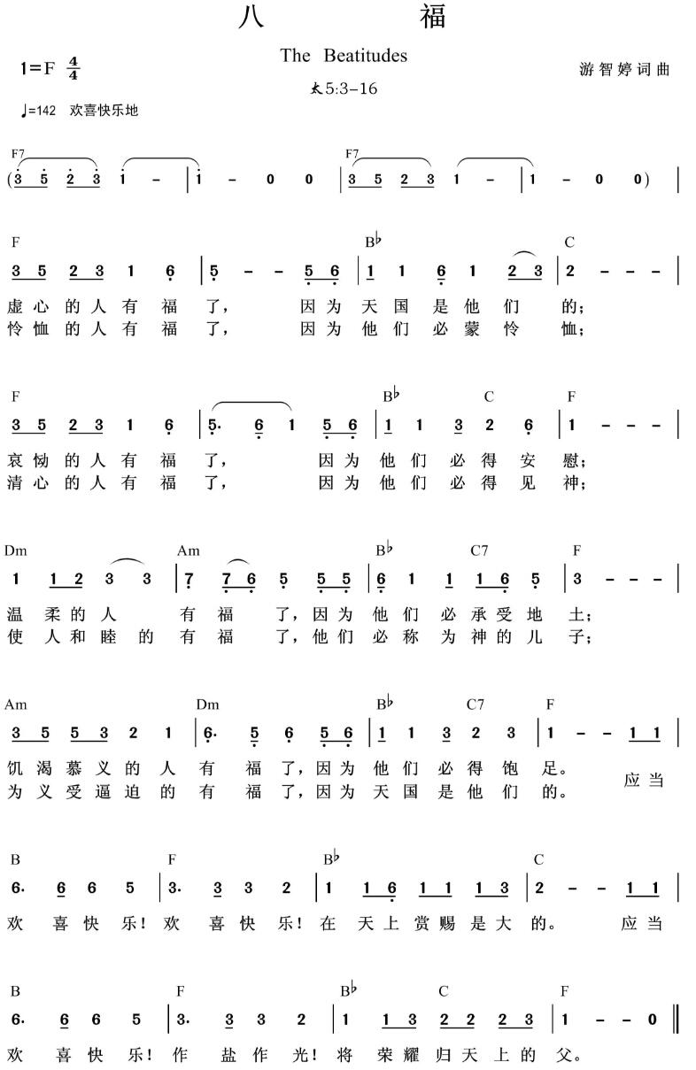 天国的路 基督教歌曲歌谱