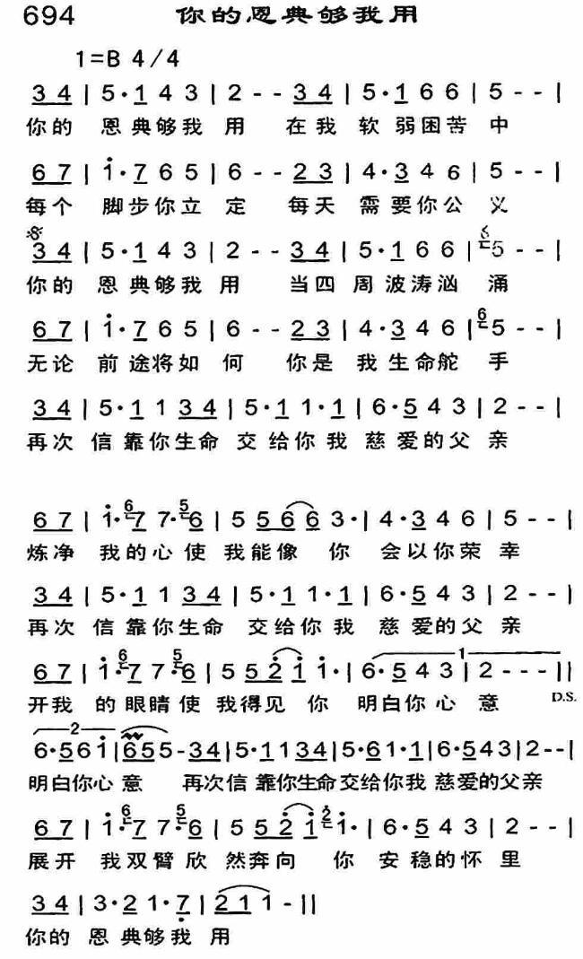信靠每一句应许五线谱